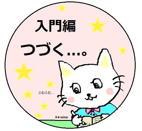 つづく(入門編)★