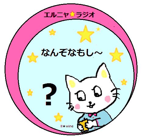 なんぞなもし(入門編)★