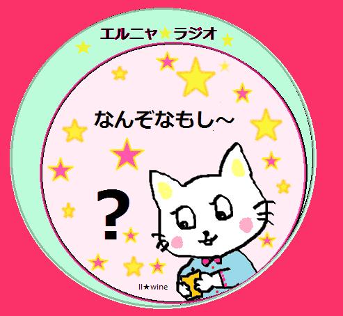 ★なんぞなもし(入門編)★(ピンク)