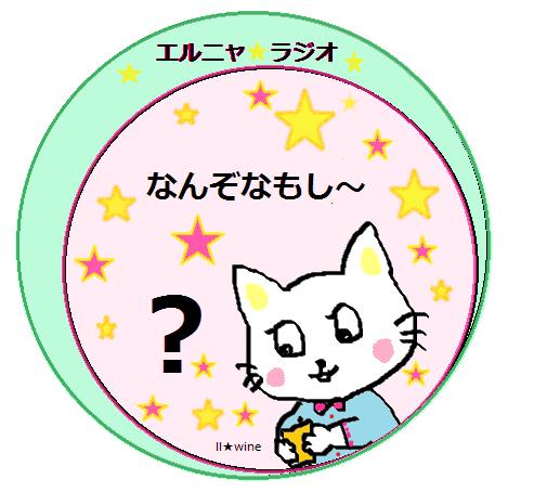 ★★なんぞなもし(入門編)★