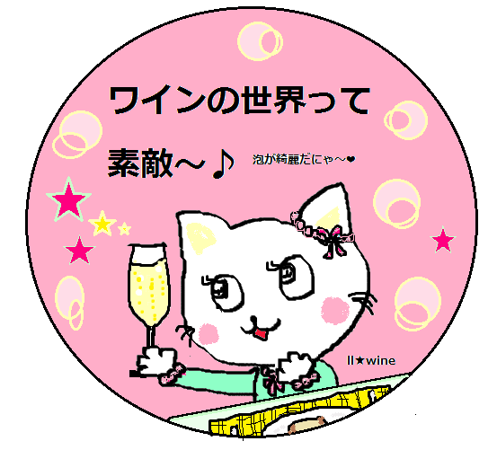 エル美のワインダイアリー★★★★