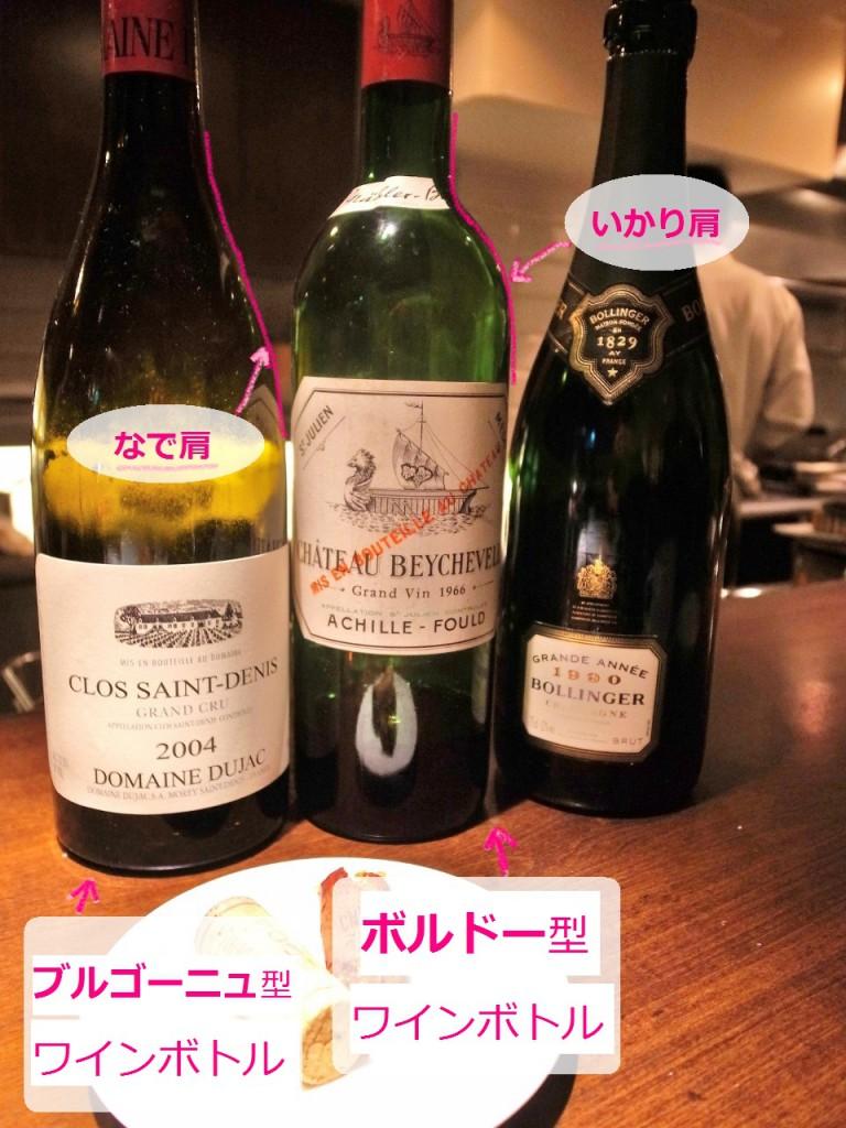 ボトル形状比べ★